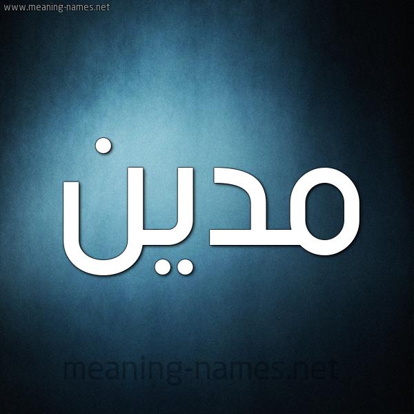 شكل 9 صوره ديجيتال للإسم بخط عريض صورة اسم مدين Mdin