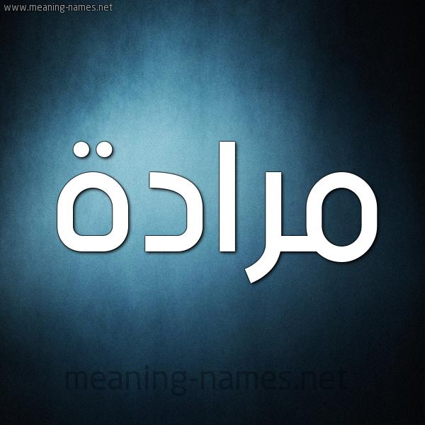 """شكل 9 صوره ديجيتال للإسم بخط عريض صورة اسم مرادة Mrad""""h."""