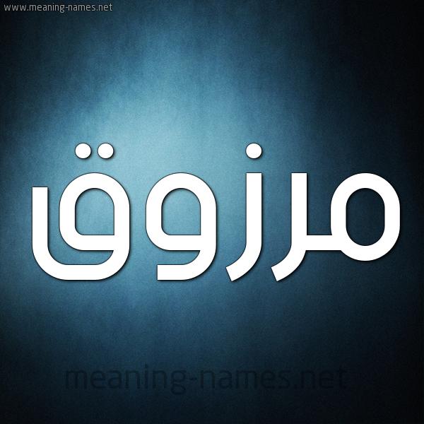 صورة اسم مرزوق Mrzoq شكل 9 صوره ديجيتال للإسم بخط عريض