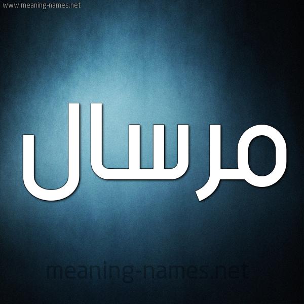 صورة اسم مِرْسال MERSAL شكل 9 صوره ديجيتال للإسم بخط عريض