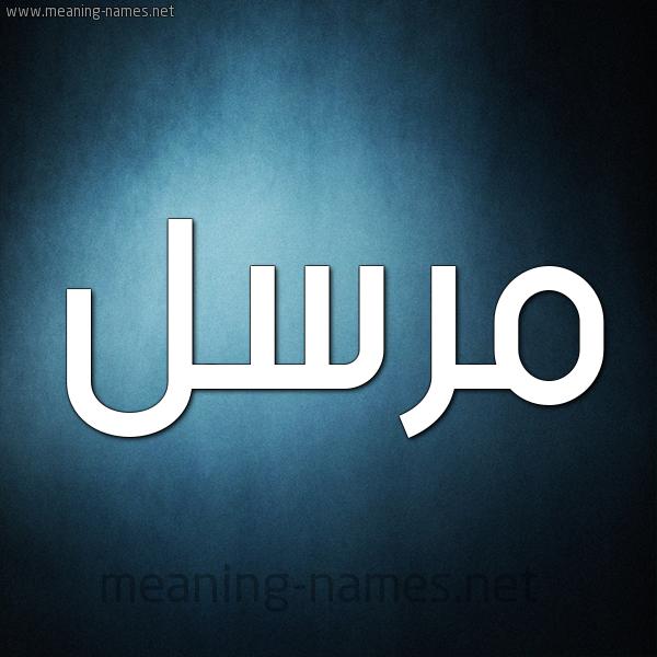 صورة اسم مرسل MRSL شكل 9 صوره ديجيتال للإسم بخط عريض