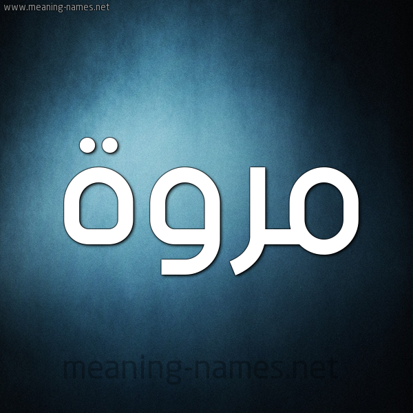 صورة اسم مَرْوَة Marwa شكل 9 صوره ديجيتال للإسم بخط عريض