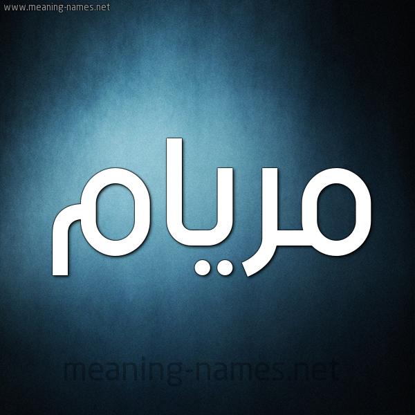 شكل 9 صوره ديجيتال للإسم بخط عريض صورة اسم مريام MRIAM