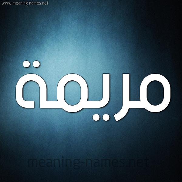 صورة اسم مريمة MARYAMA شكل 9 صوره ديجيتال للإسم بخط عريض