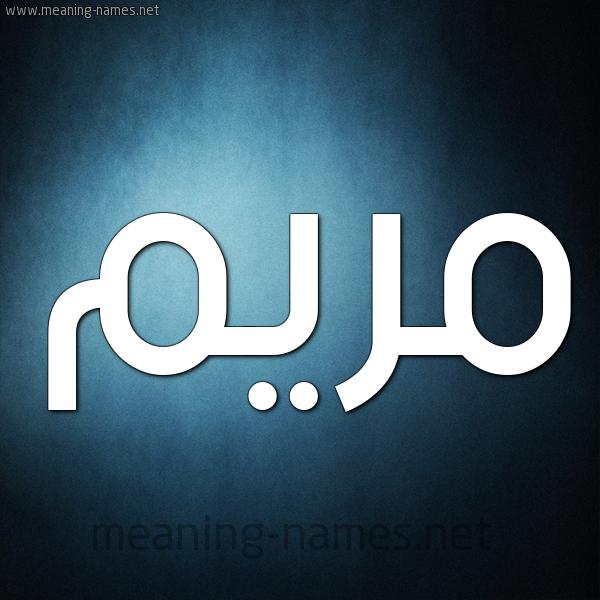 شكل 9 صوره ديجيتال للإسم بخط عريض صورة اسم مريم Mariem