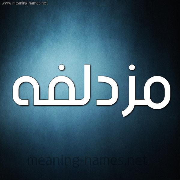 صورة اسم مُزْدَلِفَه MOZDALEFAH شكل 9 صوره ديجيتال للإسم بخط عريض