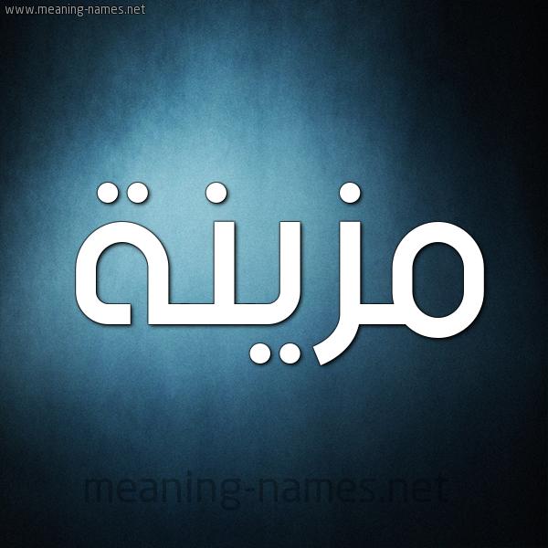 صورة اسم مُزَيْنَة MOZAINA شكل 9 صوره ديجيتال للإسم بخط عريض