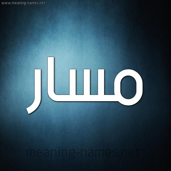 صورة اسم مسار Msar شكل 9 صوره ديجيتال للإسم بخط عريض