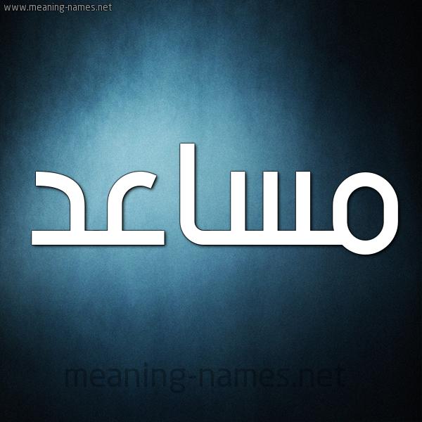 صورة اسم مُساعد MOSAAD شكل 9 صوره ديجيتال للإسم بخط عريض