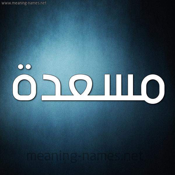 صورة اسم مسعدة Msada شكل 9 صوره ديجيتال للإسم بخط عريض
