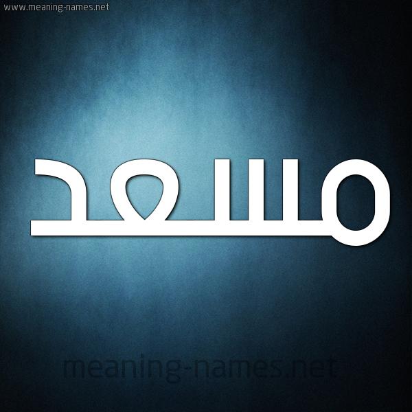 صورة اسم مسعد Mosad شكل 9 صوره ديجيتال للإسم بخط عريض