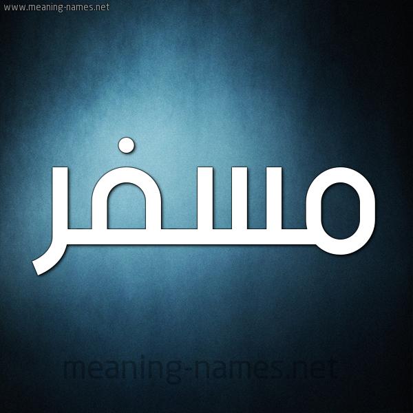 صورة اسم مسفر Msfr شكل 9 صوره ديجيتال للإسم بخط عريض