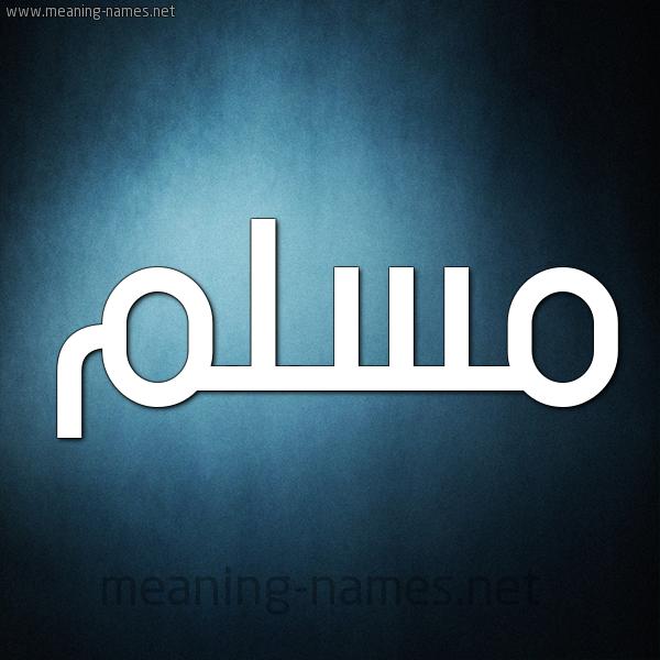 شكل 9 صوره ديجيتال للإسم بخط عريض صورة اسم مُسَلَّم MOSALAM