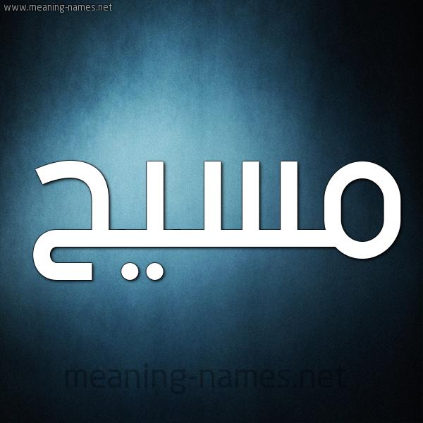 صورة اسم مسيح MSIH شكل 9 صوره ديجيتال للإسم بخط عريض