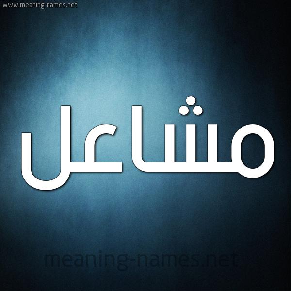 زخرفة اسم مشاعل برنامج زخرفة الأسماء والحروف والرموز الممي زة