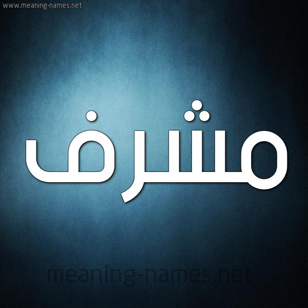 صورة اسم مُشَرَّف MOSHARAF شكل 9 صوره ديجيتال للإسم بخط عريض
