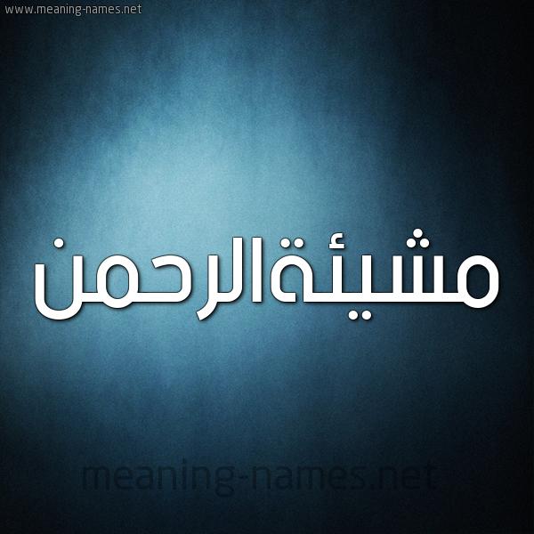 صورة اسم مشيئةالرحمن Mshy'ihalrhmn شكل 9 صوره ديجيتال للإسم بخط عريض