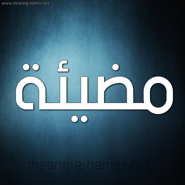 شكل 9 صوره ديجيتال للإسم بخط عريض صورة اسم مضيئة MDIEH