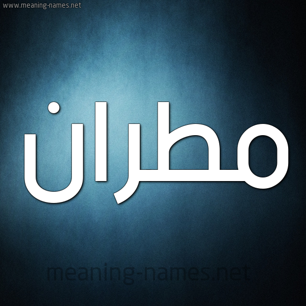 صورة اسم مطران MTRAN شكل 9 صوره ديجيتال للإسم بخط عريض