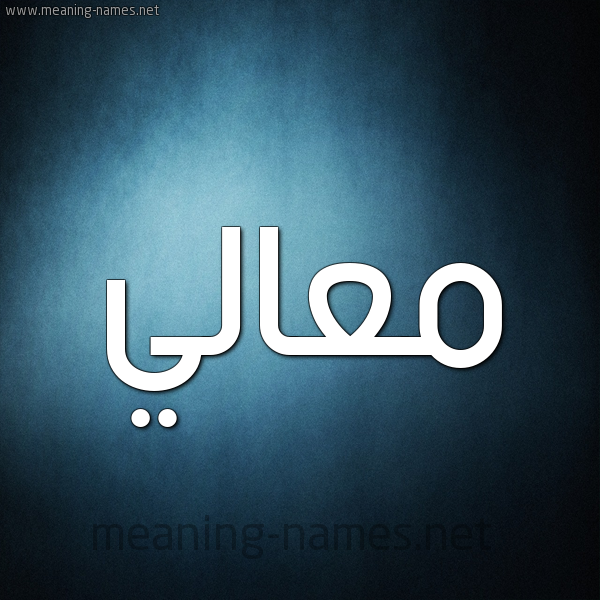صورة اسم معالي Maali شكل 9 صوره ديجيتال للإسم بخط عريض