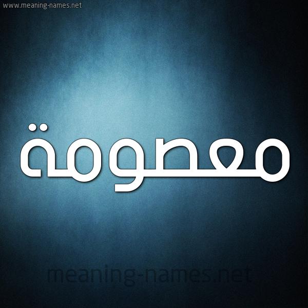صورة اسم معصومة MASOma شكل 9 صوره ديجيتال للإسم بخط عريض
