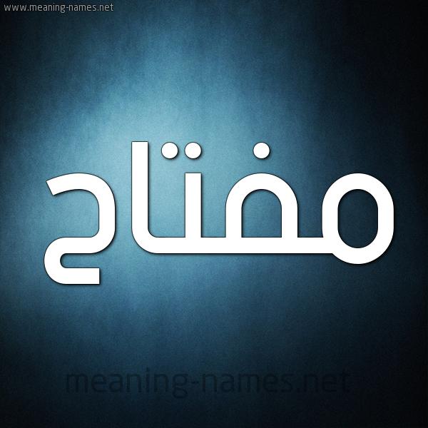 صورة اسم مفتاح Mftah شكل 9 صوره ديجيتال للإسم بخط عريض