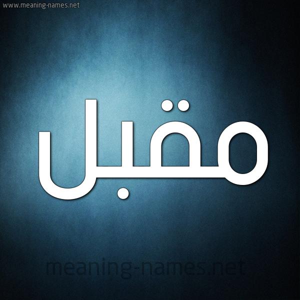 صورة اسم مقبل MQBL شكل 9 صوره ديجيتال للإسم بخط عريض