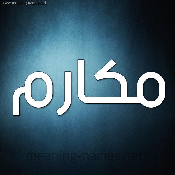 صورة اسم مكارم Mkarm شكل 9 صوره ديجيتال للإسم بخط عريض