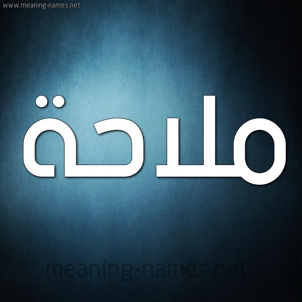 شكل 9 صوره ديجيتال للإسم بخط عريض صورة اسم ملاحة Mlahh