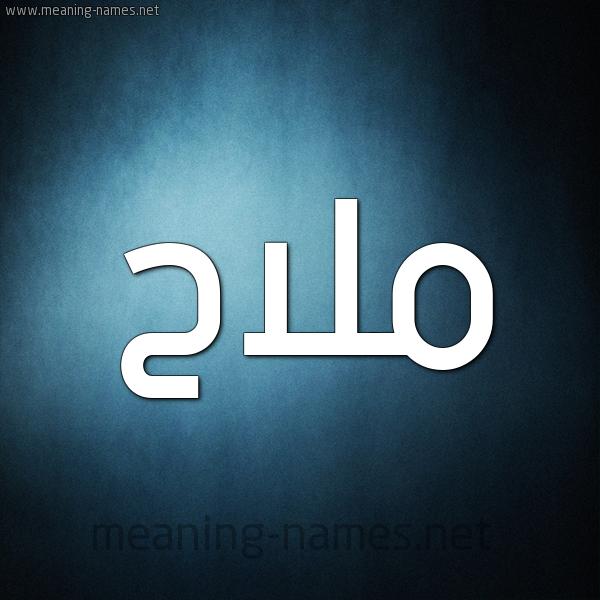 صورة اسم ملاح Mlah شكل 9 صوره ديجيتال للإسم بخط عريض