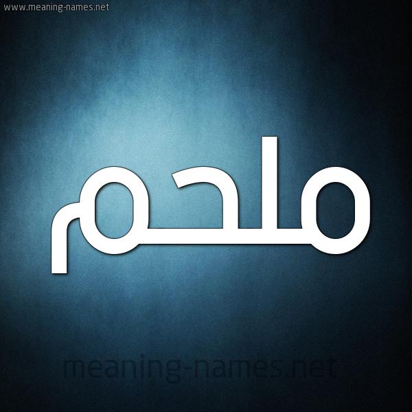 شكل 9 صوره ديجيتال للإسم بخط عريض صورة اسم ملحم Mlhm
