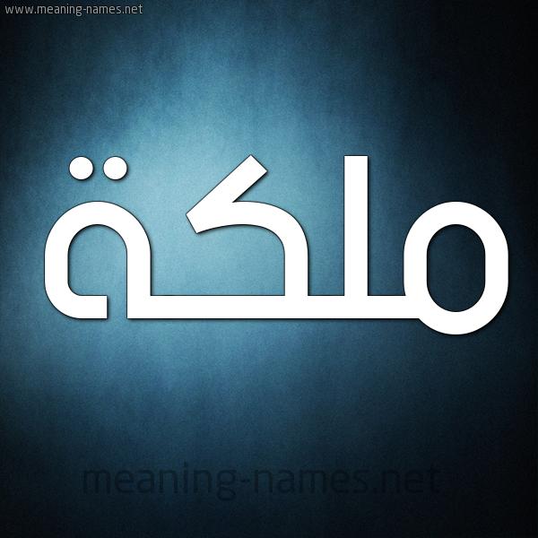 """صورة اسم ملكة Mlk""""h شكل 9 صوره ديجيتال للإسم بخط عريض"""