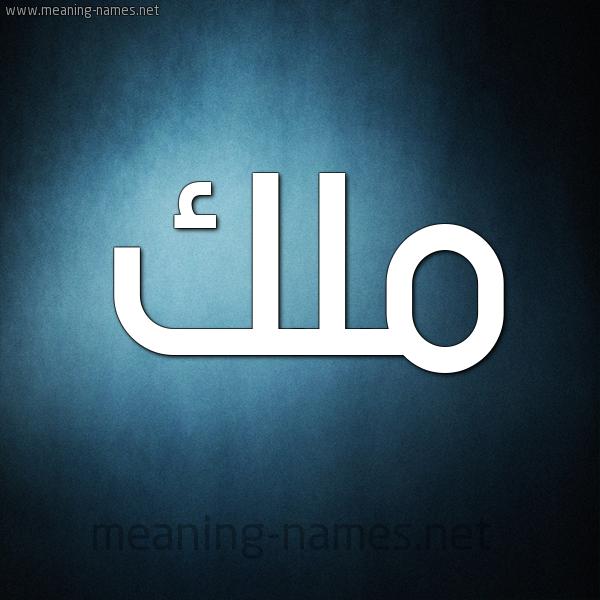 صورة اسم مَلَك Malak شكل 9 صوره ديجيتال للإسم بخط عريض