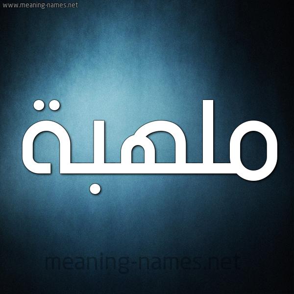 صورة اسم ملهبة Mlhbh شكل 9 صوره ديجيتال للإسم بخط عريض