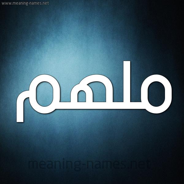 صورة اسم ملهم Mlhm شكل 9 صوره ديجيتال للإسم بخط عريض