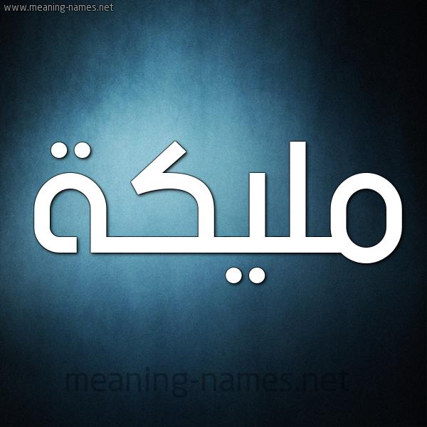 صورة اسم مليكة Maleka شكل 9 صوره ديجيتال للإسم بخط عريض