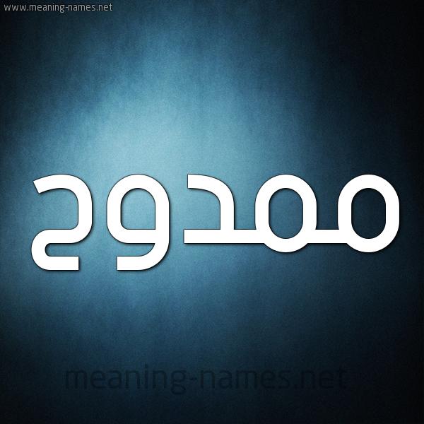 صورة اسم مَمْدوح Mamdouh شكل 9 صوره ديجيتال للإسم بخط عريض