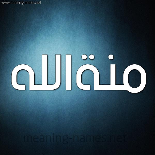 صورة اسم منةالله Mnhallh شكل 9 صوره ديجيتال للإسم بخط عريض
