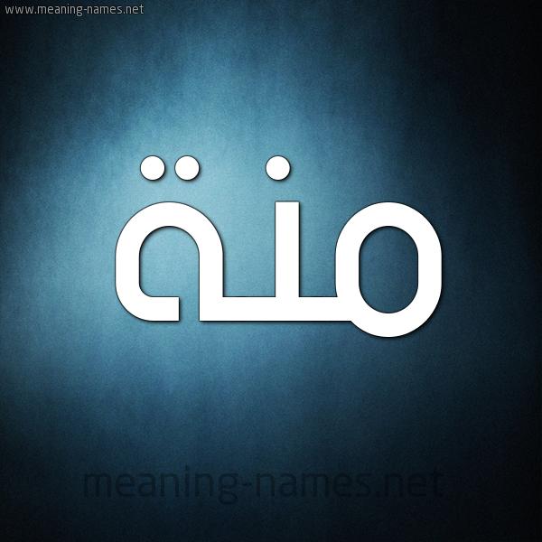 صورة اسم منة Mnh شكل 9 صوره ديجيتال للإسم بخط عريض