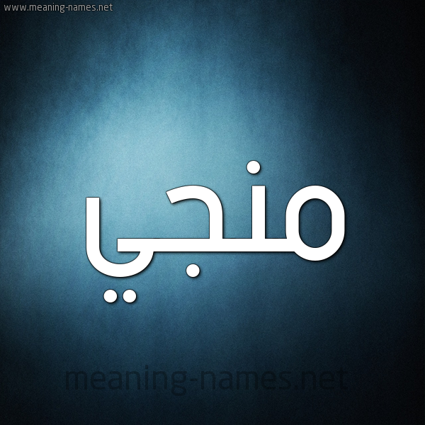 صورة اسم منجي MNGI شكل 9 صوره ديجيتال للإسم بخط عريض