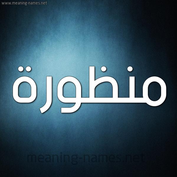 صورة اسم منظورة MNZORH شكل 9 صوره ديجيتال للإسم بخط عريض