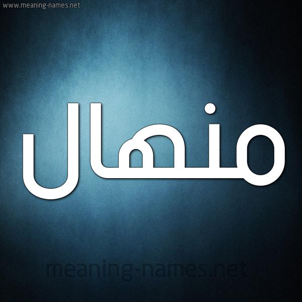 صورة اسم منهال MNHAL شكل 9 صوره ديجيتال للإسم بخط عريض