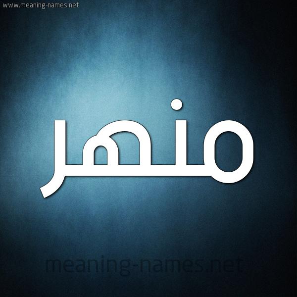 صورة اسم منهر MNHR شكل 9 صوره ديجيتال للإسم بخط عريض