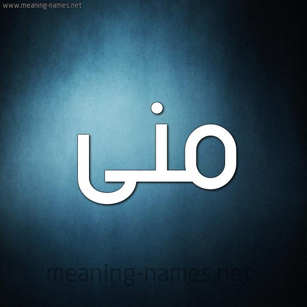 صورة اسم مُنَى MONA شكل 9 صوره ديجيتال للإسم بخط عريض