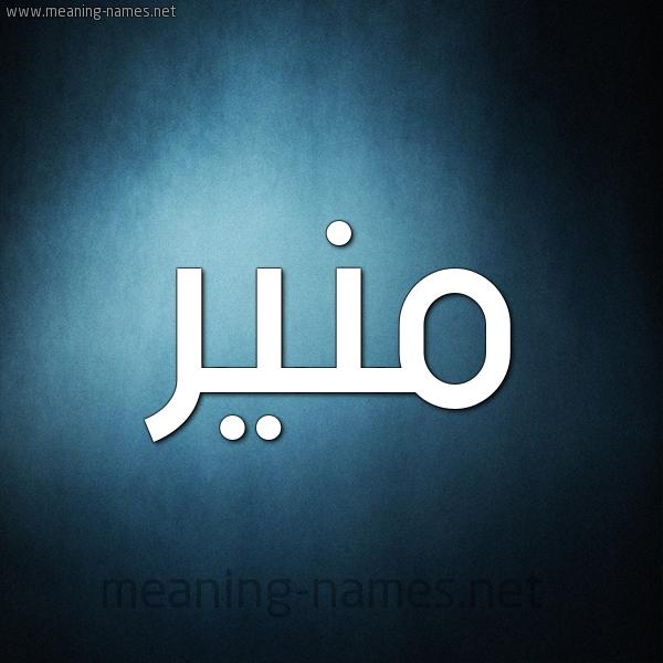 صورة اسم منير Monir شكل 9 صوره ديجيتال للإسم بخط عريض