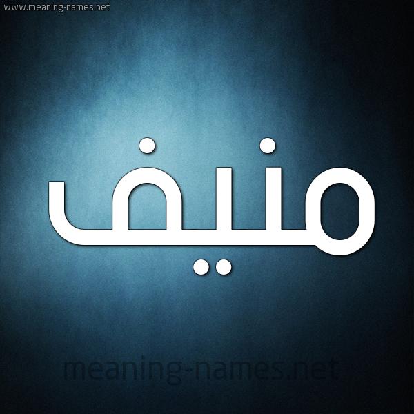 صور اسم م ن يف قاموس الأسماء و المعاني