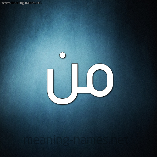 صورة اسم من Mn شكل 9 صوره ديجيتال للإسم بخط عريض