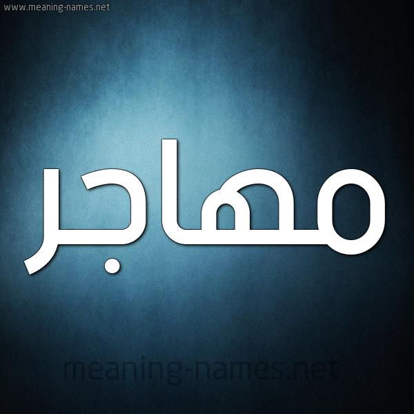 صورة اسم مهاجر Mhagr شكل 9 صوره ديجيتال للإسم بخط عريض