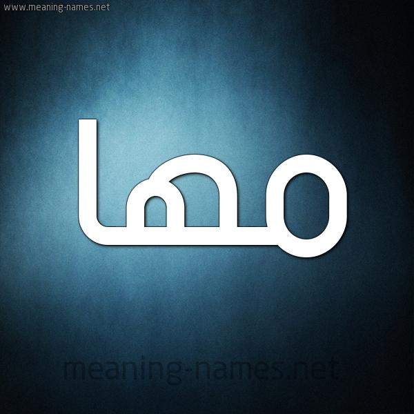 صورة اسم مَها Maha شكل 9 صوره ديجيتال للإسم بخط عريض