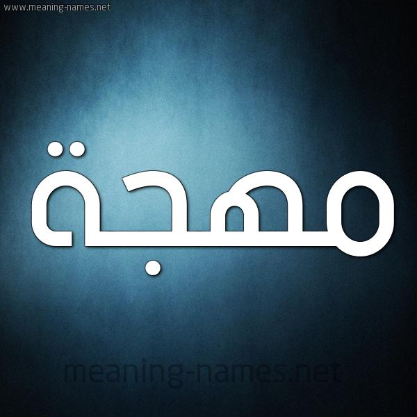 شكل 9 صوره ديجيتال للإسم بخط عريض صورة اسم مهجة Mohja